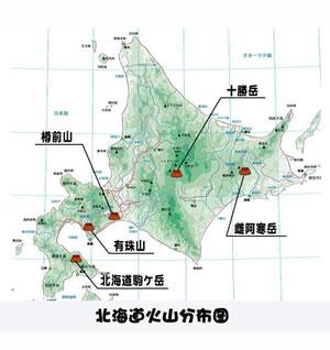 北海道火山分布图