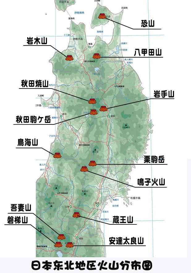 日本火山列岛地震